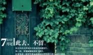 【有声年历】-七月