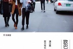 【逃跑计划】第一站:首尔篇(4)