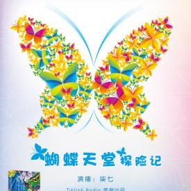 《蝴蝶天堂探险记》