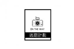 【逃跑计划】第一站:首尔篇(3)